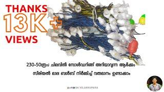 സീരിയൽ മാല ബൾബ് നിർമ്മിച്ച് വരുമാനം ഉണ്ടാക്കാം.....   Serial Mala bulb Making Festival Lights