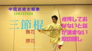 棍术と同じ回し縦回しですと 背中の横回しです 出だしぶつける人いるので 正確にできるように練習しておきましょう #三節棍#中国武術太極拳#武器.