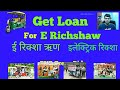 How to Get Loan for E Rickshaw | PNB Green Ride Loan Scheme Details Mp3