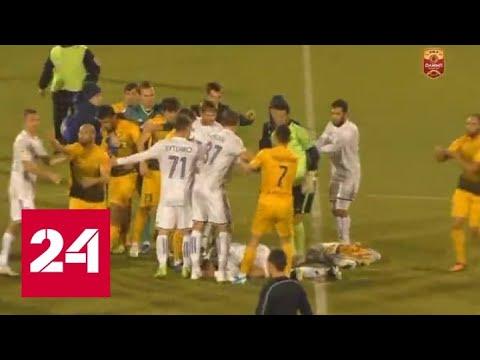 Футболисты устроили массовую драку после матча в Астрахани - Россия 24