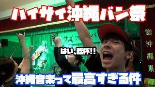 イベント出演 久しぶりのスカキャンLIVEで歌披露【ハイサイ沖縄バン祭】