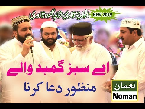 Aye Sabz Gumbad  Wale Manzoor Dua Karna  B Y  Qari Shahid Mehmood