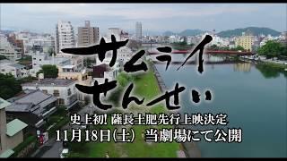 映画「サムライせんせい」の関連ニュースはこちら。 http://natalie.mu/...