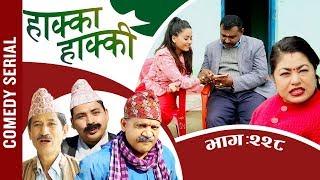 HAKKA HAKKI (Comedy Serial) - Ep 228   Daman Rupakheti, Ram Thapa   19th Jan 2020