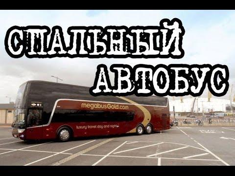 Как выглядит спальный автобус