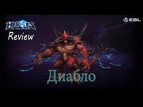 видео: heroes of the storm: Обзор-гайд (110 выпуск) - Диабло
