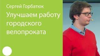 040. Улучшаем работу городского велопроката — Сергей Горбатюк