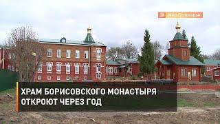 Храм Борисовского монастыря откроют через год