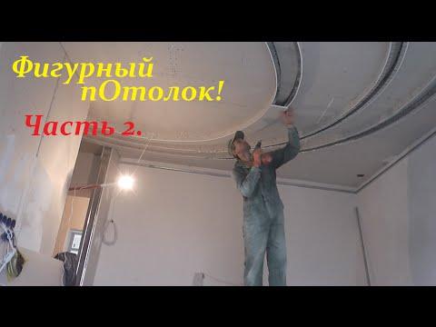 видео: Гипсокартон.Фигурный потолок. plasterboard ceiling. Часть2.