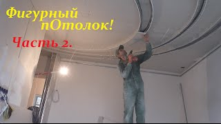 Гипсокартон.Фигурный потолок. Plasterboard ceiling. Часть2.(Как сделать фигурный потолок системы