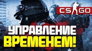 CS:GO - Управление временем!