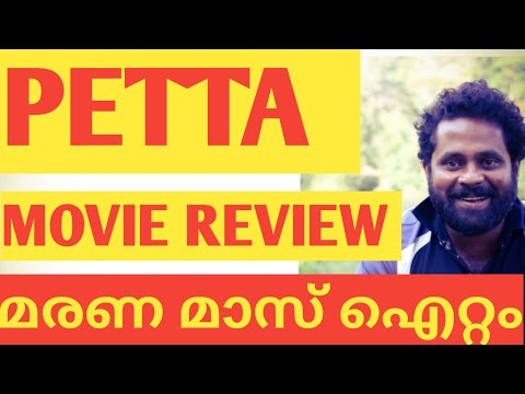 PETTA |PETTA MOVIE REVIEW| RAJANIKANTH |PETTA REVIEW MALAYALAM| SUPERSTAR|#RAJINIKANTH|#PETTAREVIEW