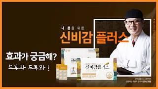 김오곤다이어트 신비감플러스후기! 놀랍다!