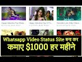 How Whatsaap Video Status Sites Making $1000 per month from Google Adsense