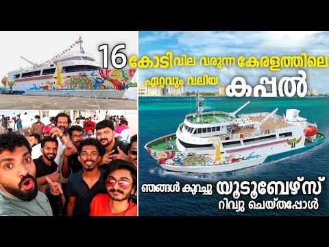 16 കോടി രൂപ വിലയുള്ള ഈ കപ്പലിൽ എന്താണുളളത്🤔Nefertiti sea cruise review Masterpiece