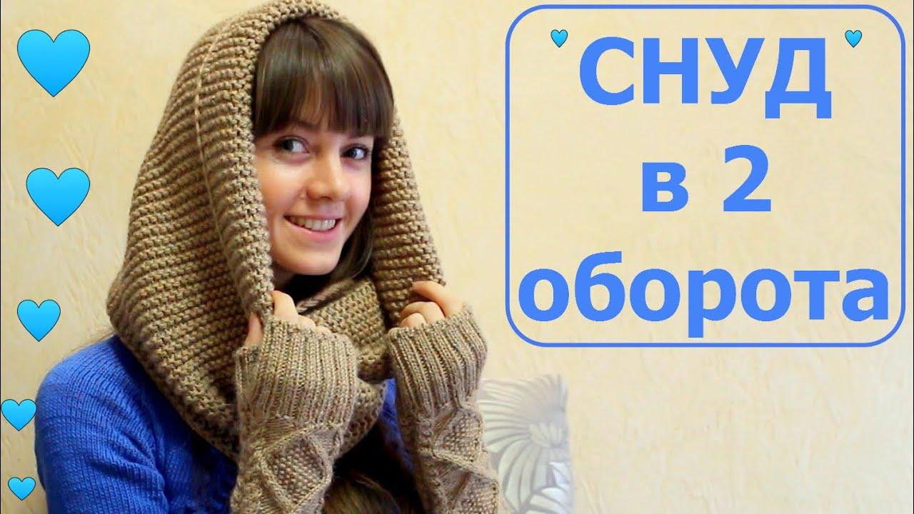 Вязание спицами. Мастер класс. Снуд для девочки. Вязание. #KVK .