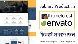 How to submit theme in Themeforest || Envato Market bangla tutorial