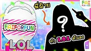 ไม่สวย‼️ L.O.L 💖 พี่ฝ้าย 💖 FaiForFun | L.O.L Custom Doll | พี่ฝ้าย Fai For Fun