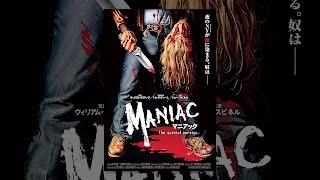 マニアック (字幕版) thumbnail