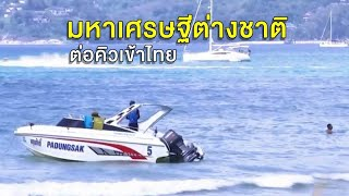 เศรษฐีเมืองนอกพร้อมเปย์ เช่าเครื่องบินเหมาลำ บินตรงหนีโควิดอยู่ยาวในไทย