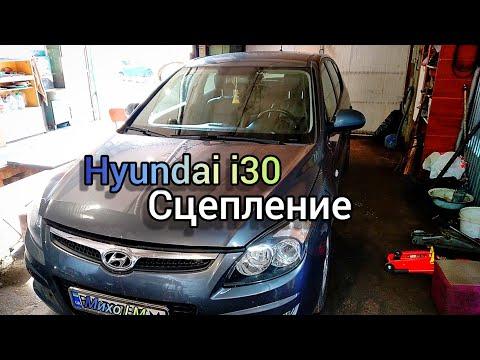 Hyundai i30  как заменить #СЦЕПЛЕНИЕ