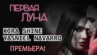 "✅ПЕСНЯ ОГОНЬ!! Kira Shine & Yasniel Navarro ""Первая Луна»"