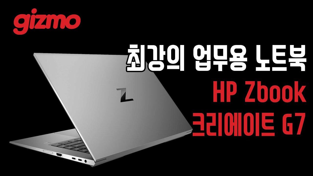 최강의 업무용 노트북. HP Zbook 크리에이트 G7