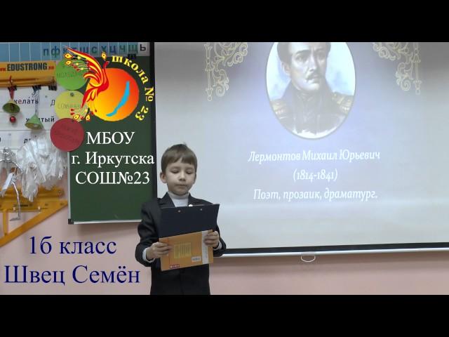 Изображение предпросмотра прочтения – СеменШвец читает произведение «Кинжал» М.Ю.Лермонтова