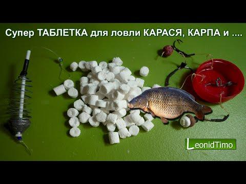 как сделать таблетки для ловли толстолобика