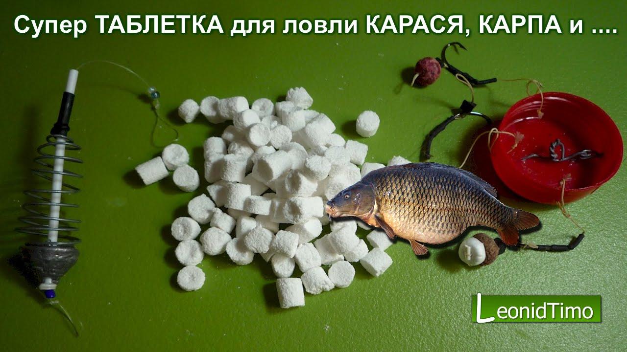 Как сделать шипучие таблетки для рыбалки