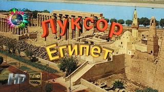 Египет, Хургада, Луксор - обзорная экскурсия/Egypt, Hurghada, Luxor - excursion.HD(Египет, Хургада, Луксор - обзорная экскурсия/Egypt, Hurghada, Luxor - excursion.HD Луксор, не просто древний город, это насто..., 2017-02-16T10:27:59.000Z)
