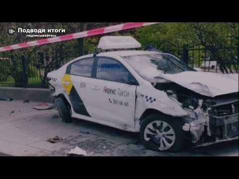 """18.05.2020г - Водитель """"Яндекс.Такси"""" на глазах у 2-х маленьких детей насмерть сбил мать. Видео..."""
