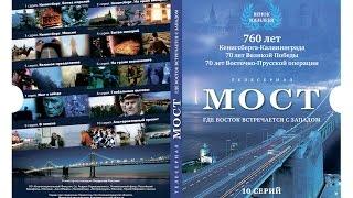 "Сериал ""МОСТ"" 4 серия"