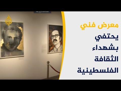 معرض فني يحتفي بشهداء الثقافة الفلسطينية  - 08:54-2019 / 2 / 13