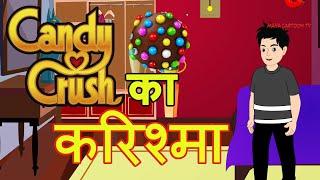 Candy Crush का करिश्मा   Hindi Cartoon Video Story for Children with Moral   हिन्दी कार्टून
