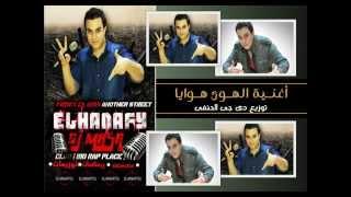 اغنيه الهوى هوايا رمضان الصغير توزيع دى جى الحنفى  01025174827 اجمد توزيع لاغنيه الهوى هوايا