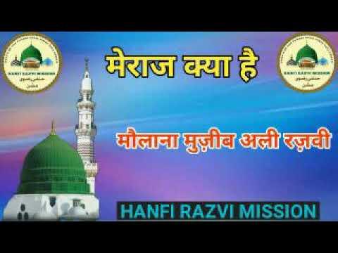 Meraj Kya Hai ?    By Huzoor Shahbaz-E-Deccan Maulana Mujeeb Ali Razvi Sahab Qibla