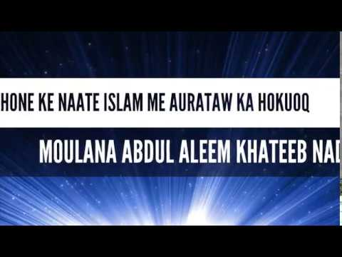 Beeti Hone ke naate Islam me Aurataw ka Hokuoq - Moulana Abdul Aleem Khateeb - Jamia Masjid Bhatkal