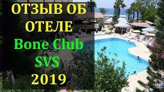 НЕ Едъте в ОТЕЛЬ ПОКА НЕ Посмотрите Видео. Отель Bone Club SVS 2019 Турция Отзывы