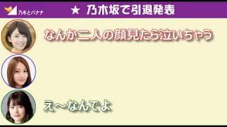 【文字起こし】やっぱり泣ける橋本奈々未の引退発表。生田絵梨花「その背中を見てきた」