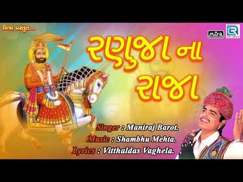 Ranuja Na Raja - Ramdevpir Bhajan | Maniraj Barot | Super Hit Gujarati Bhajan | FULL AUIDO