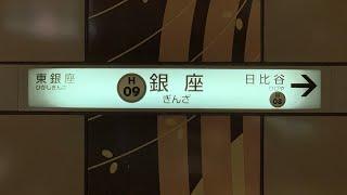 東京メトロ日比谷線銀座駅発車メロディー【再撮影】