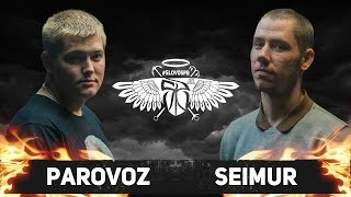 #SLOVOSPB - PAROVOZ x SEIMUR (ЧЕТВЕРТЬФИНАЛ)