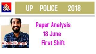 UP POLICE 18 JUNE 1 ST SHIFT ANALYSIS HINDI