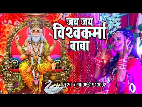 जय जय विश्वकर्मा बाबा - Pushpa Rana - Jai Jai Vishwakarma Baba - Vishwakarma Puja Songs 2018