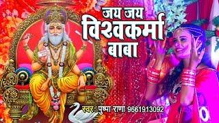 जय जय विश्वकर्मा बाबा Pushpa Rana Jai Jai Vishwakarma Baba Vishwakarma Puja Songs 2018