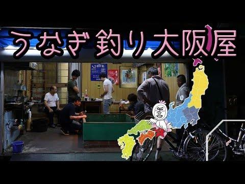 うなぎ釣り 大阪屋 釣ったらその場で蒲焼き【 Travel Japan うろうろ和歌山 】