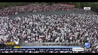 مدينة برمنجهام ببريطانيا تحتفل بالعيد بأكبر صلاة عيد في اوروبا