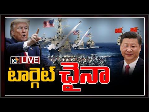 టార్గెట్ చైనా..భూట్రంపం LIVE | Donald Trump : China Target | 10TV News