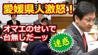 【民進党】加計学園の獣医学部の件で、愛媛県人が民進党の掌返しに激怒。玉木雄一郎のせいで獣医科新設が台無しに…